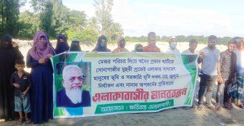 সোনাগাজীতে চিহ্নিত ভূমিদস্যু সোলায়মান'র বিরুদ্ধে মানববন্ধন